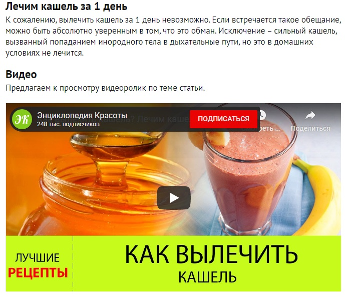 Пример нативной вставки видео по теме в статью