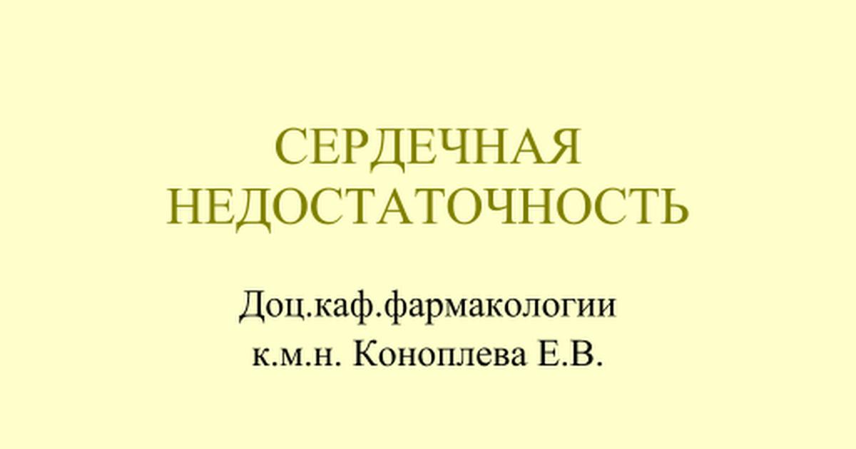 СЕРДЕЧНАЯ НЕДОСТАТОЧНОСТЬ.ppt - Google Презентации