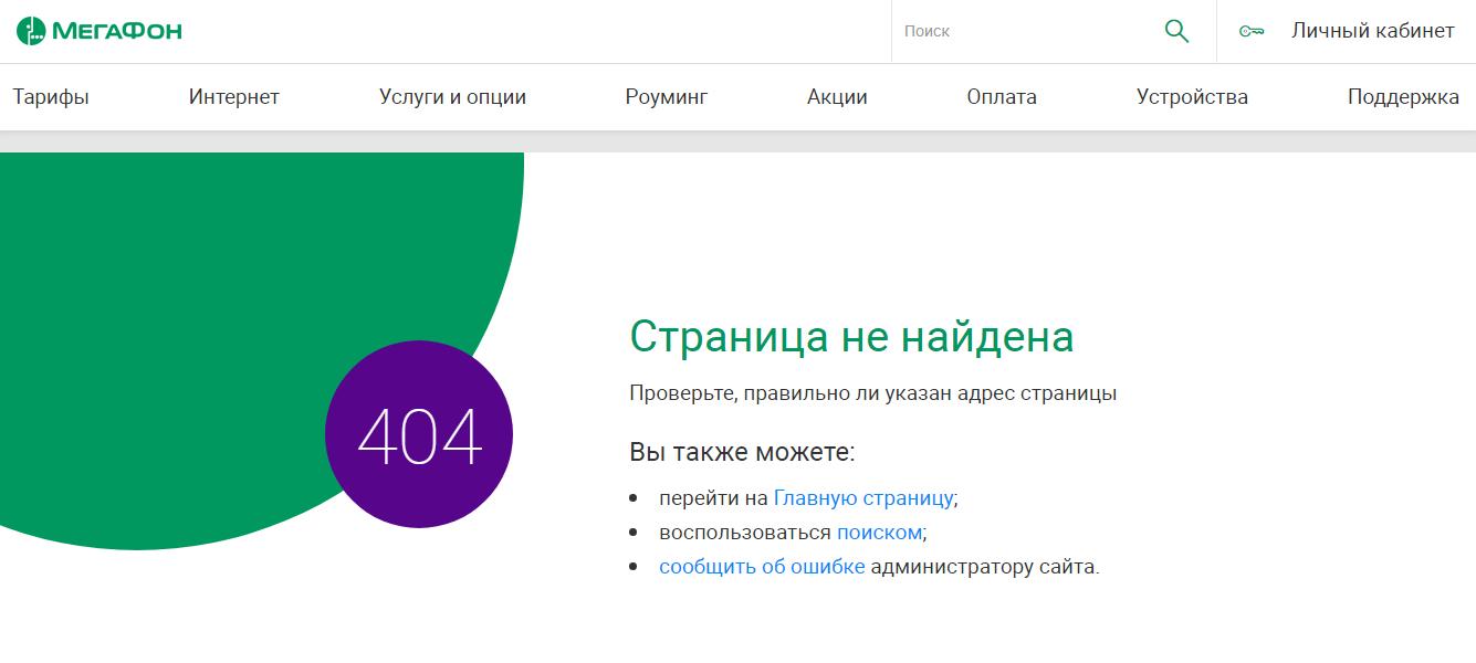 идеи страниц 404