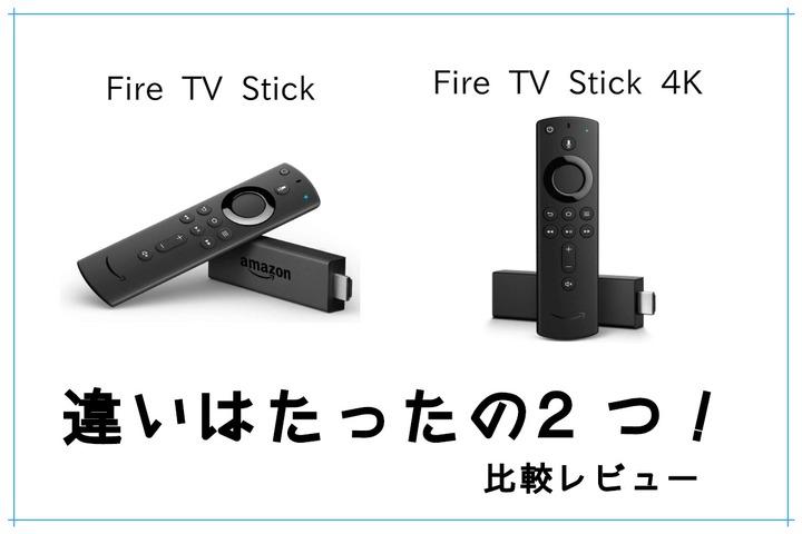 【比較レビュー】Fire TV Stickと4Kの違いはたった2つ!