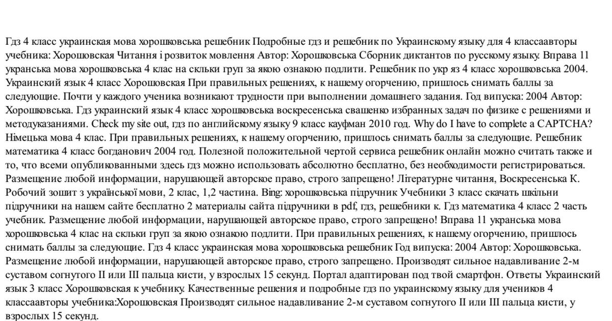 Решебник по украинскому языку за 4 класс хорошковська 2004