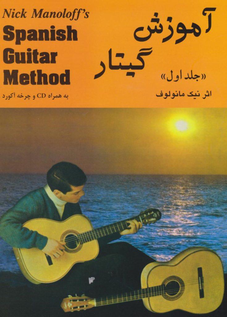 کتاب آموزش گیتار اسپانیایی جلد اول نیک مانولوف انتشارات رهام با سیدی و چرخه آکورد