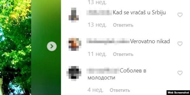 Скриншот комментариев из инстаграм-аккаунта сына Георгия Клебана