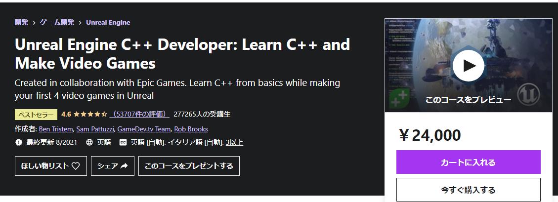 Udemy C++