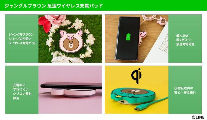 日本, line, 熊大, 充電器, 叢林動物