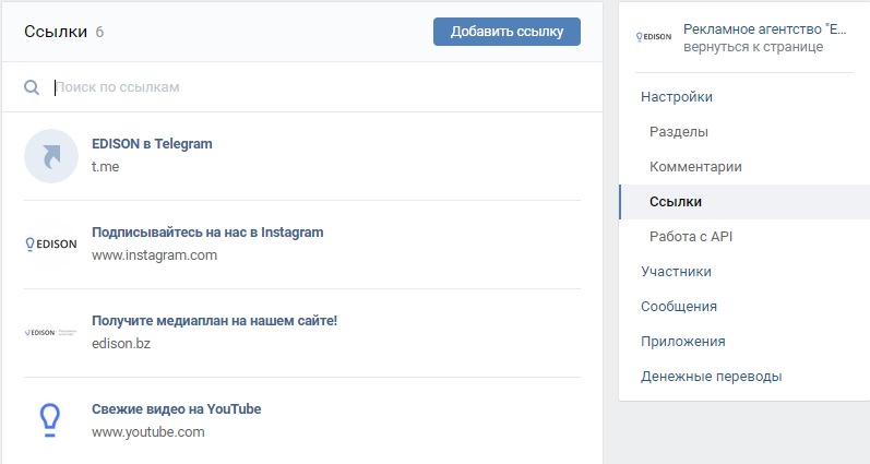 Ссылки Вконтакте