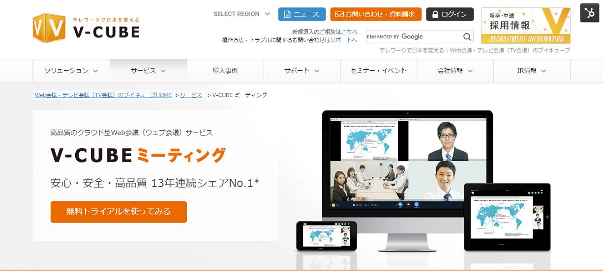 V-CUBEミーティングの紹介サイトの画像