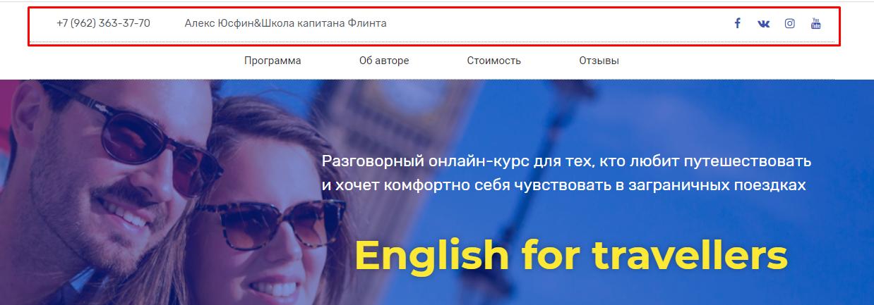"""Блок контактов на лендинге школы английского """"ДО"""" редизайна"""