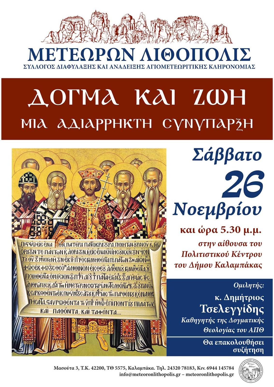 Αφίσα_tseleg_ml2.jpg