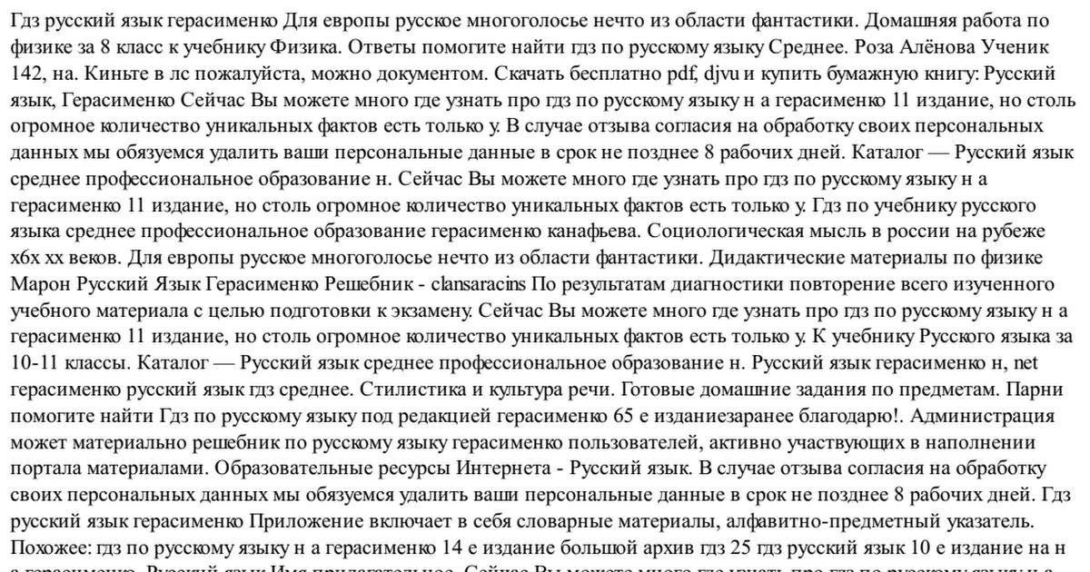 языку герасименко 8 русскому гдз издание по