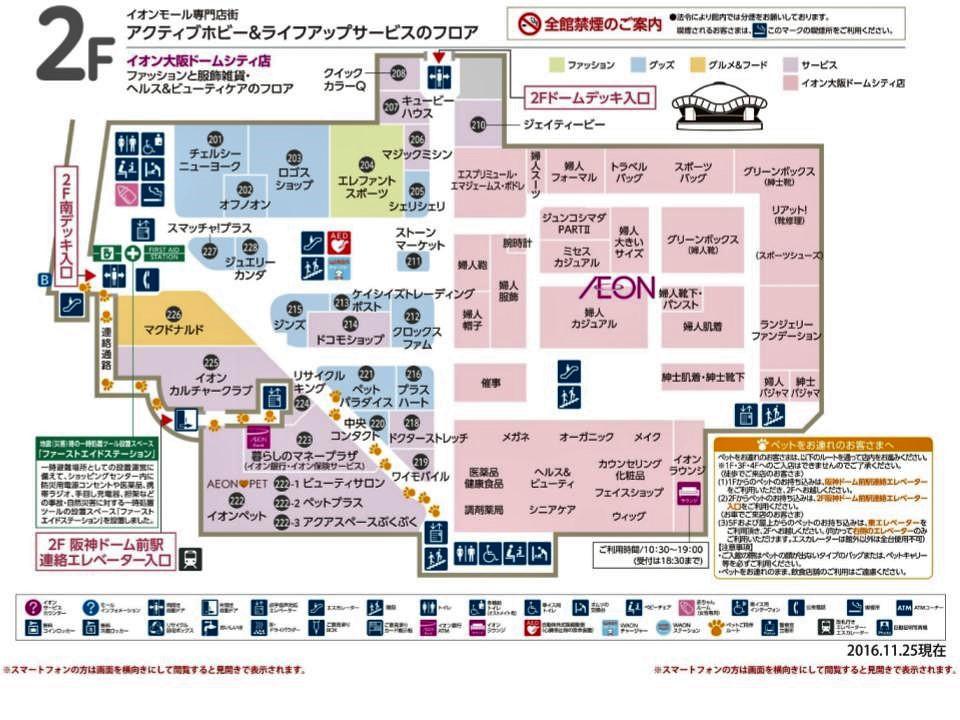 A133.【大阪DC】2階フロアガイド 161125版.jpg
