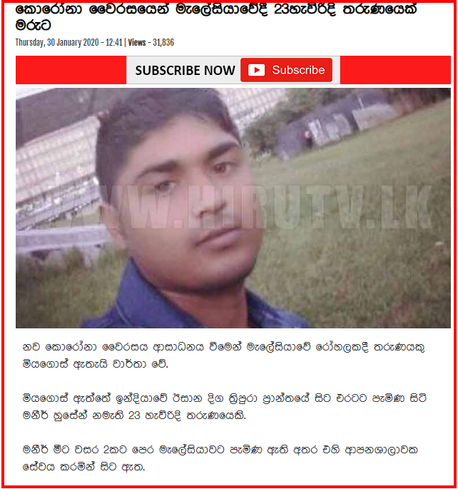 C:\Users\Prabuddha Athukorala\AppData\Local\Microsoft\Windows\INetCache\Content.Word\screenshot-hirutv.lk-2020.02.06-13_52_01.png
