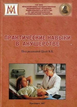 Руководство по практическим навыкам в гинекологии акушерстве и ...