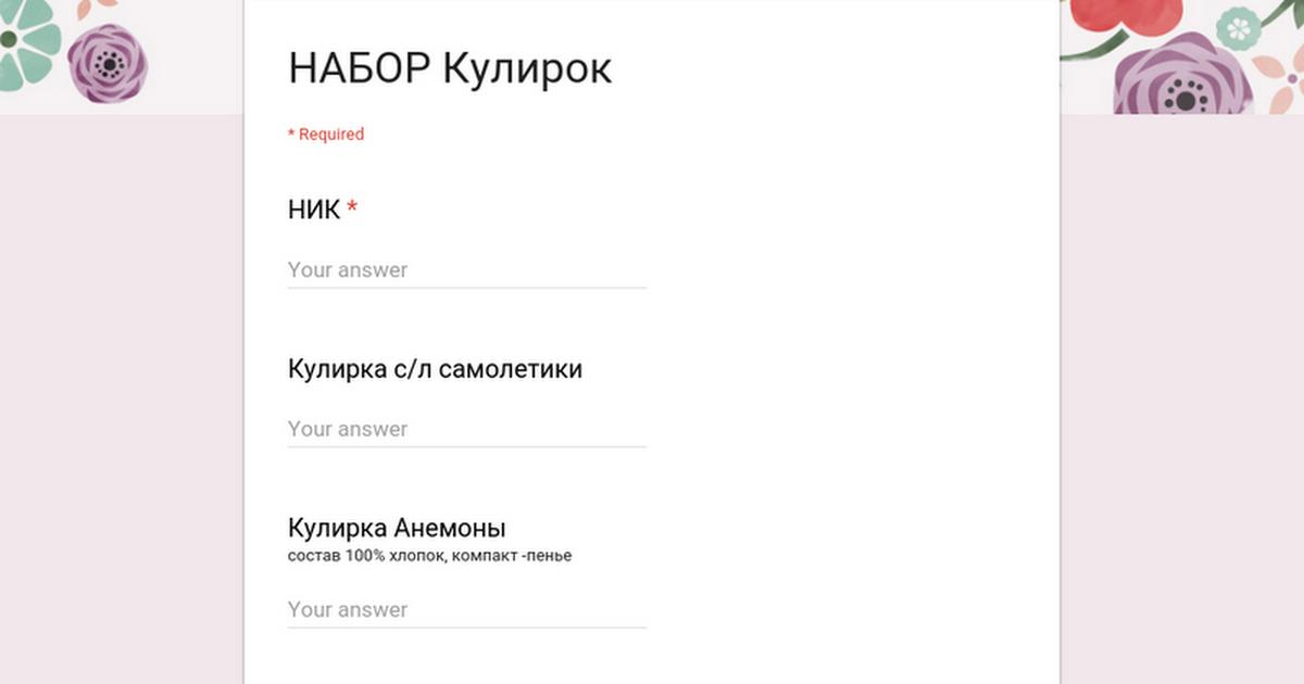 НАБОР Кулирок