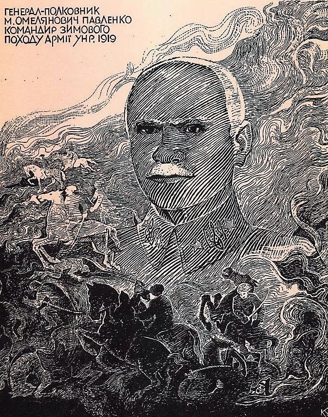 Плакат Державного Центру УНР в екзилі. 1950-ті – 1960-ті роки (ЦДАВО України)