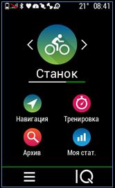 Экипировка: Обзор велокомпьютера Garmin EDGE 1030