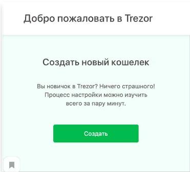 Что такое Trezor Model T и как его настроить