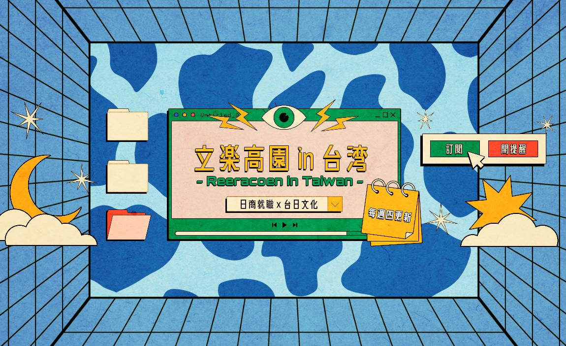 【News】『立樂高園 in 台灣』的Youtube頻道重新上線囉!!🎉