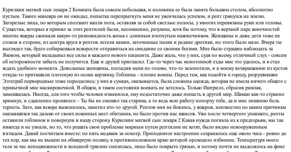 КУРИЛКИН МАТВЕЙ СЫН ЛЕКАРЯ 2 СКАЧАТЬ БЕСПЛАТНО