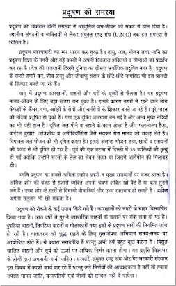 How to keep our environment clean essay in hindi