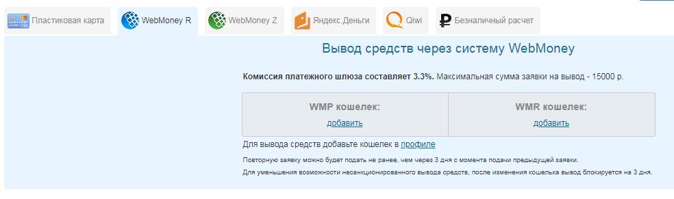 подача заявки на вывод WMP в системе Миралинкс Miralinks