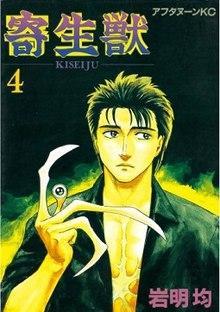 Kiseiju volume 4.jpg