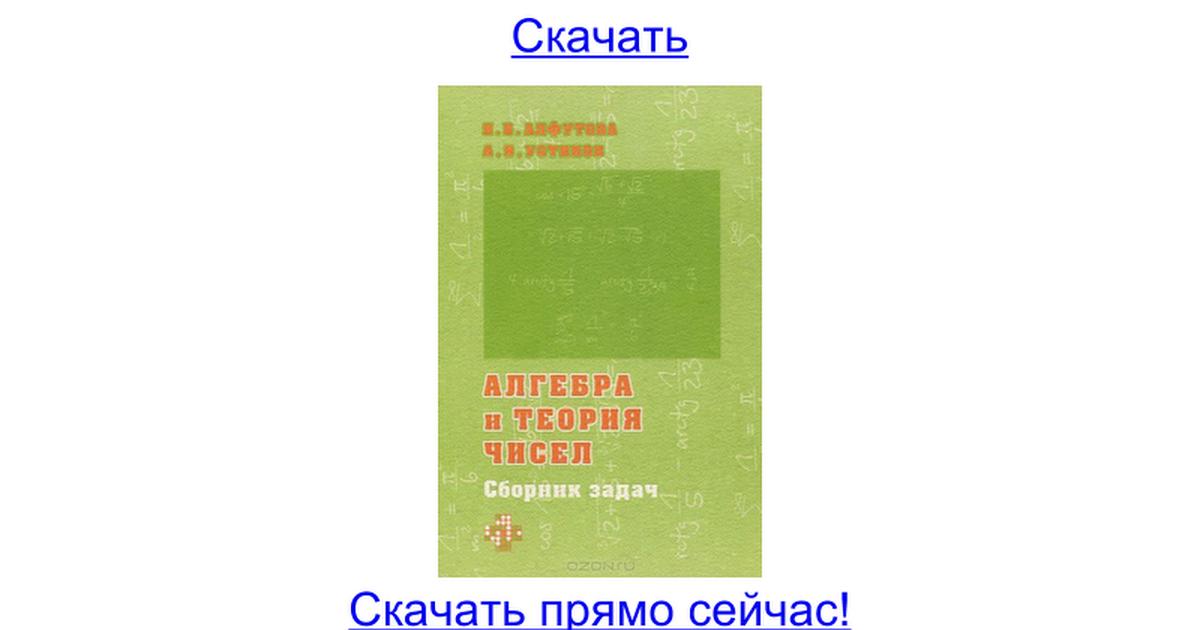 Теории алгебре гдз чисел сборник и по задач куликов
