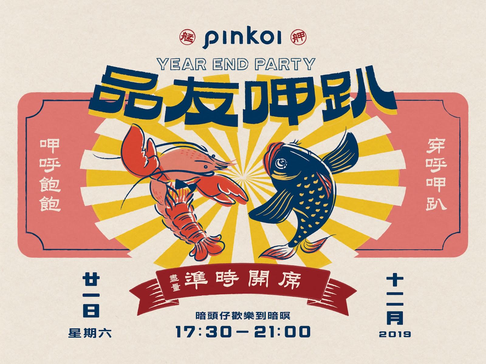 Pinkoi 職缺 視覺設計師