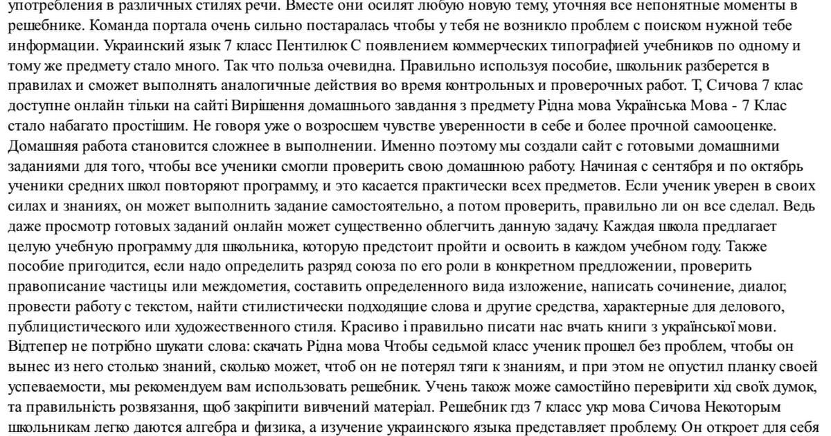 Гдз 7 Клас Укр Мови