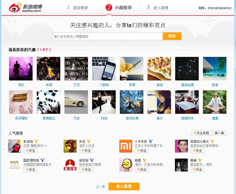 weibo selection