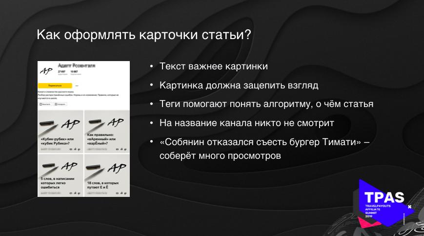 Как оформлять карточки статьи на Яндекс дзене