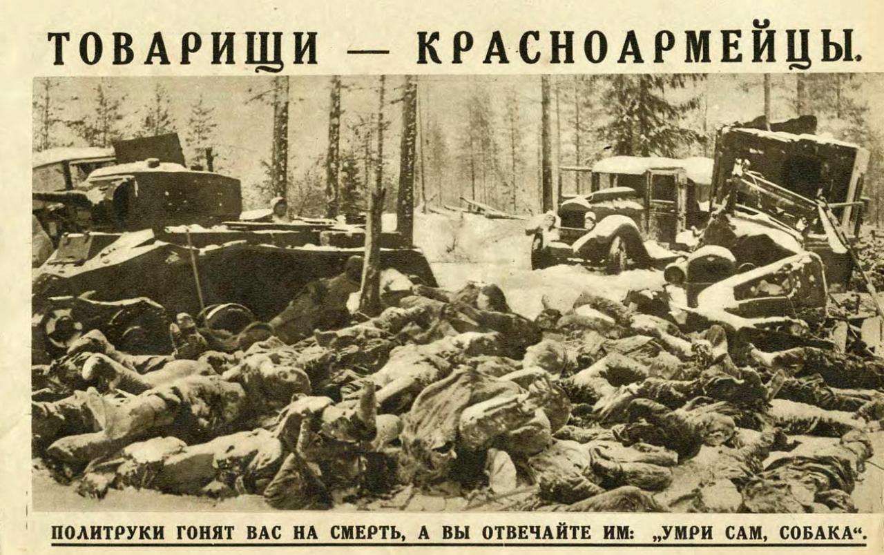 Зимняя война (1939-40)