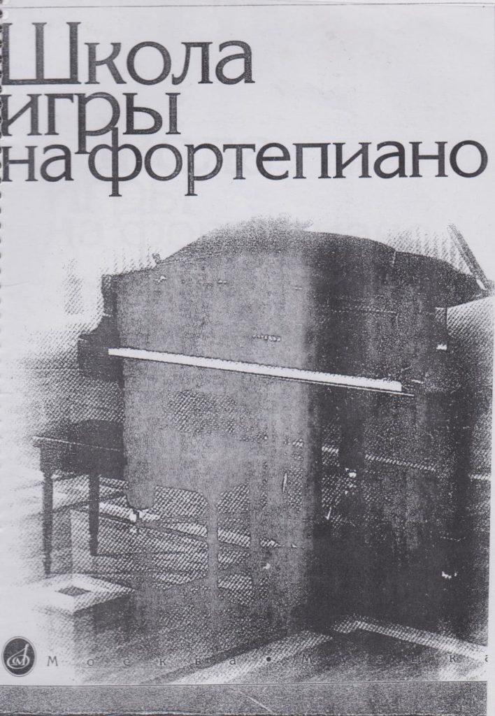 کتاب آموزش پیانو متد روسی الکساندر نیکلایوا