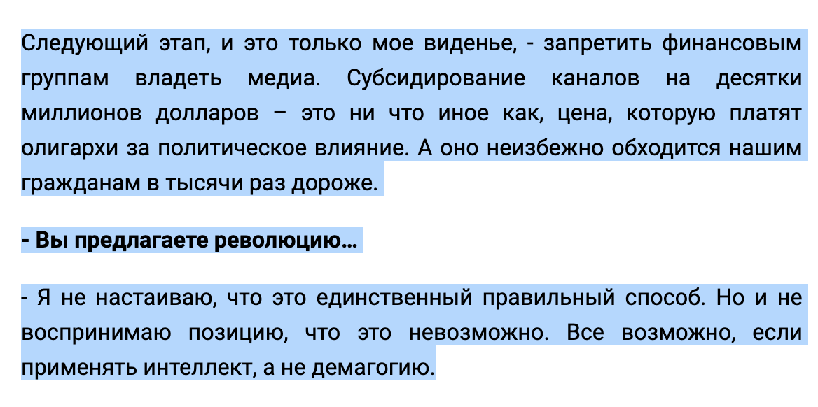 Искусство заголовка: кто украл у вас реальную Украину