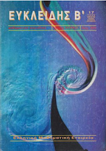 Ευκλείδης B - τεύχος 17