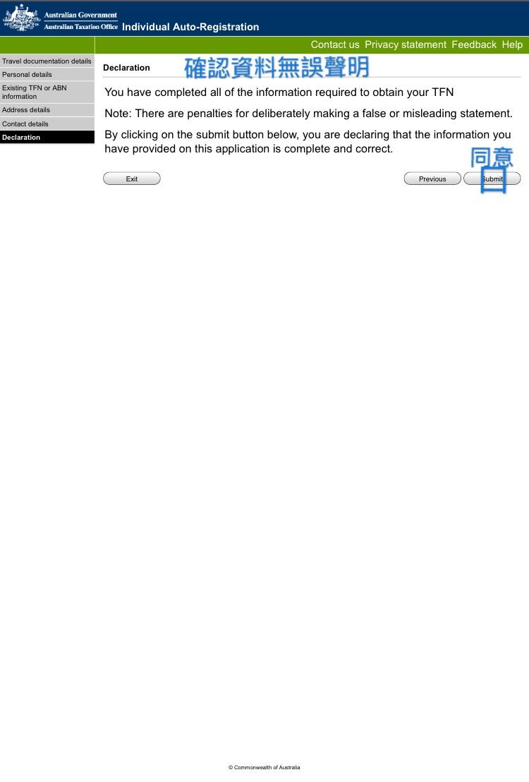 線上稅號申請步驟八