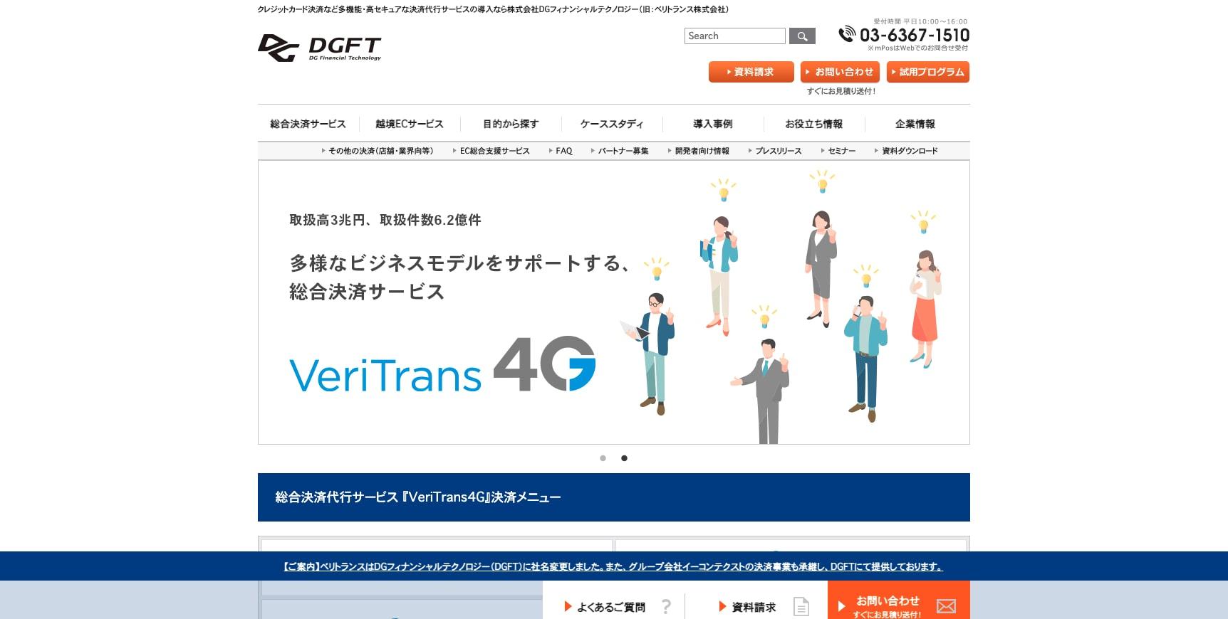 DGフィナンシャルテクノロジー