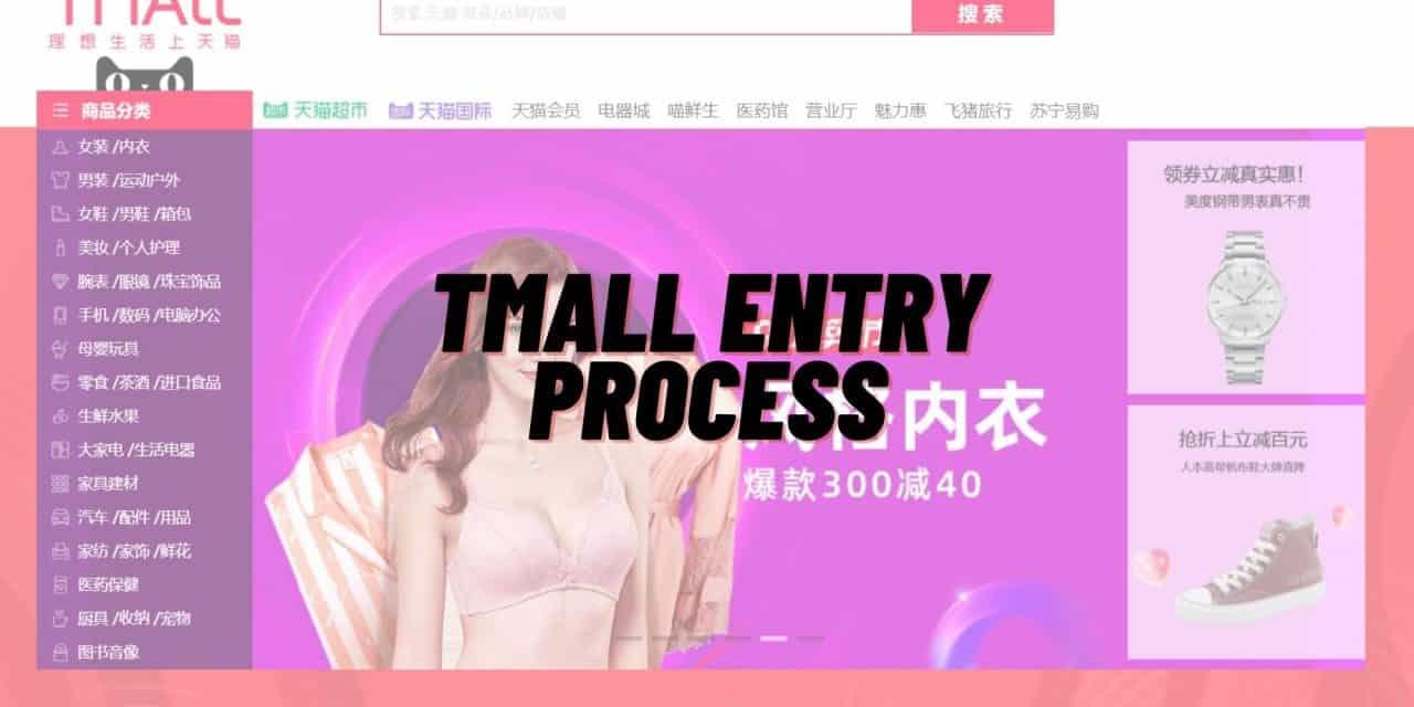 Как бренды могут зарегистрироваться на Tmall?