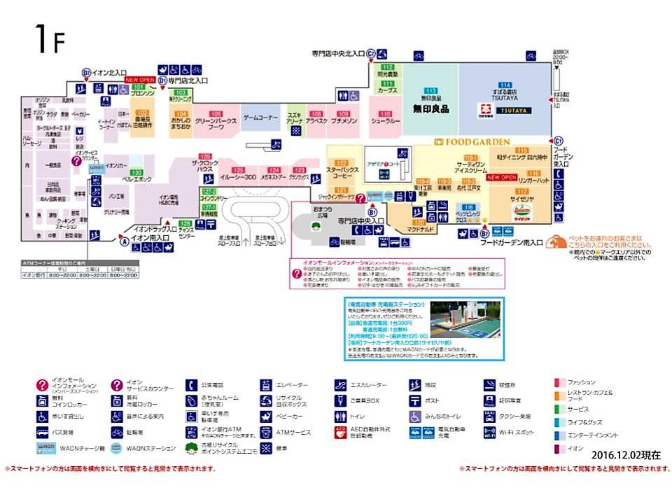 A052.【富津】1階フロアガイド 161202版.jpg