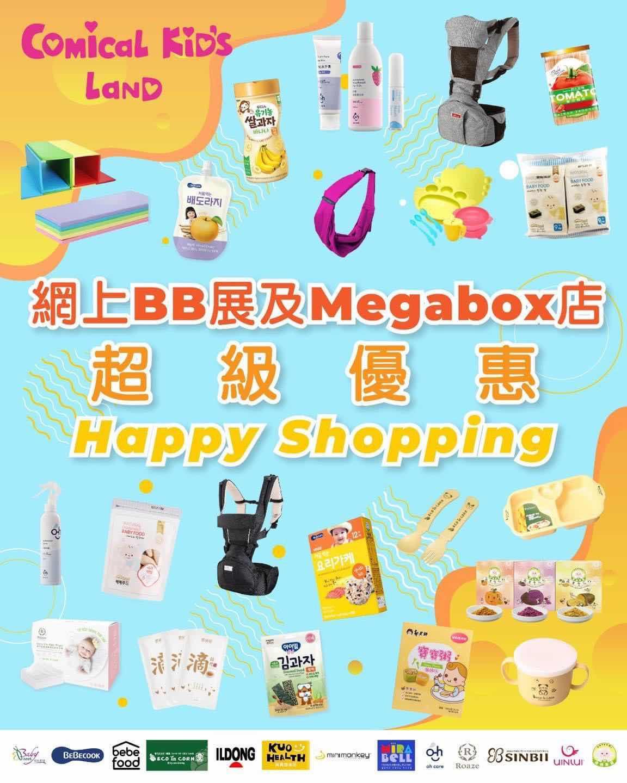 Comical Kids Land x MegaBox BB兒童購物展+網上BB展