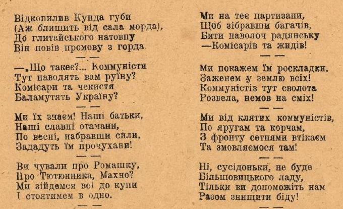Радянський агітаційний плакат 1920- го