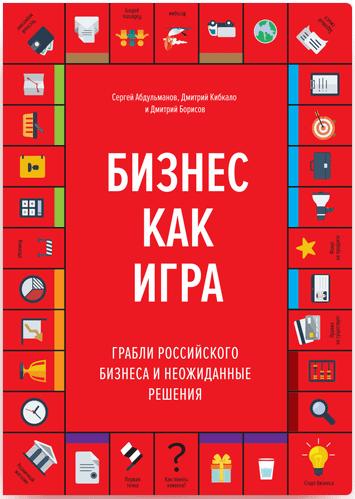 «Бизнес как игра» Сергей Абдульманов, Дмитрий Кибкало и Дмитрий Борисов