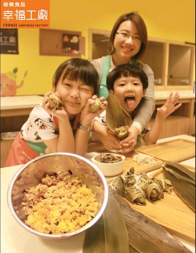 2019 端午親子包粽樂 - 奇美食品 幸福工廠