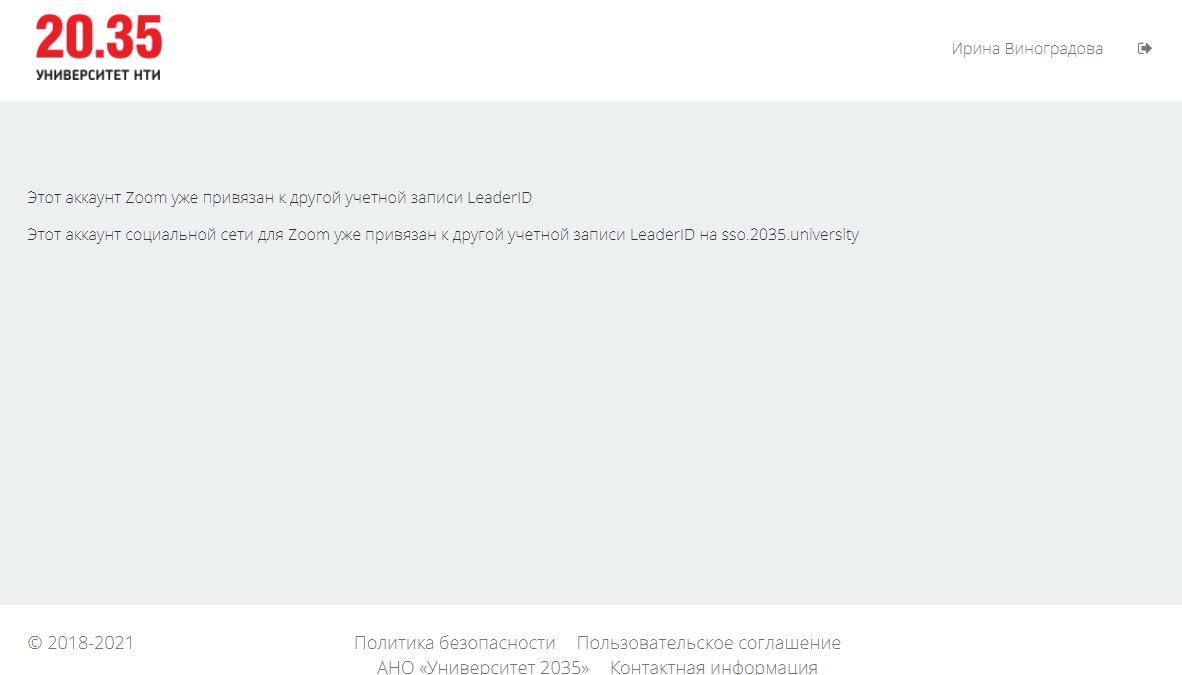 zoom_6_error.png