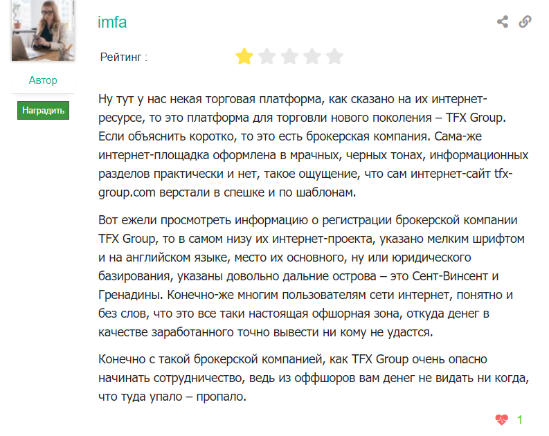 Обзор форекс-брокера TFX Group: маркетинг и отзывы