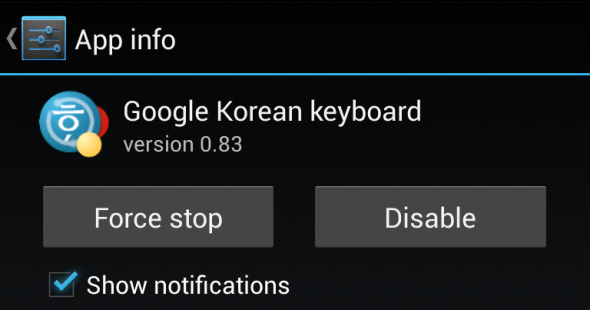 Google Korean Keyboard