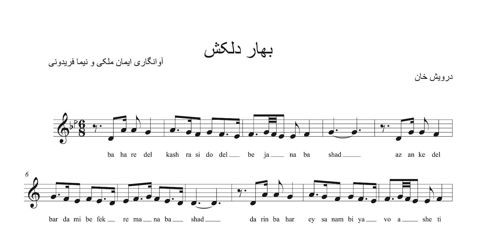 نت بهار دلکش حجاز ابوعطا غلامحسین درویشخان