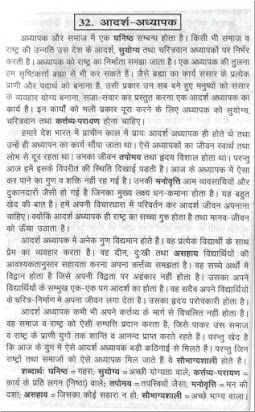 My teacher essay in hindi outline thesis paper