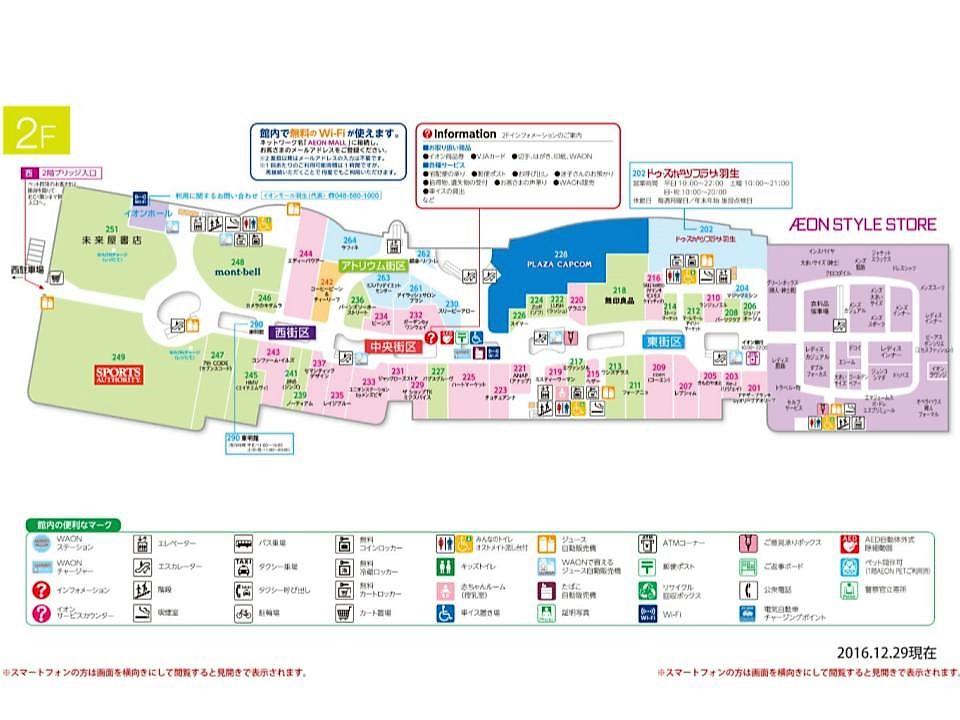 A042.【羽生】2階フロアガイド 161229版.jpg