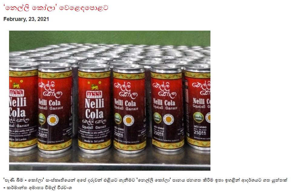 D:\AAA -Fact Checking\Completed\AAA-Publish\Sinhala\2021\74 Bimal Fake\screenshot-biz.adaderana.lk-2021.02.26-00_48_03.png